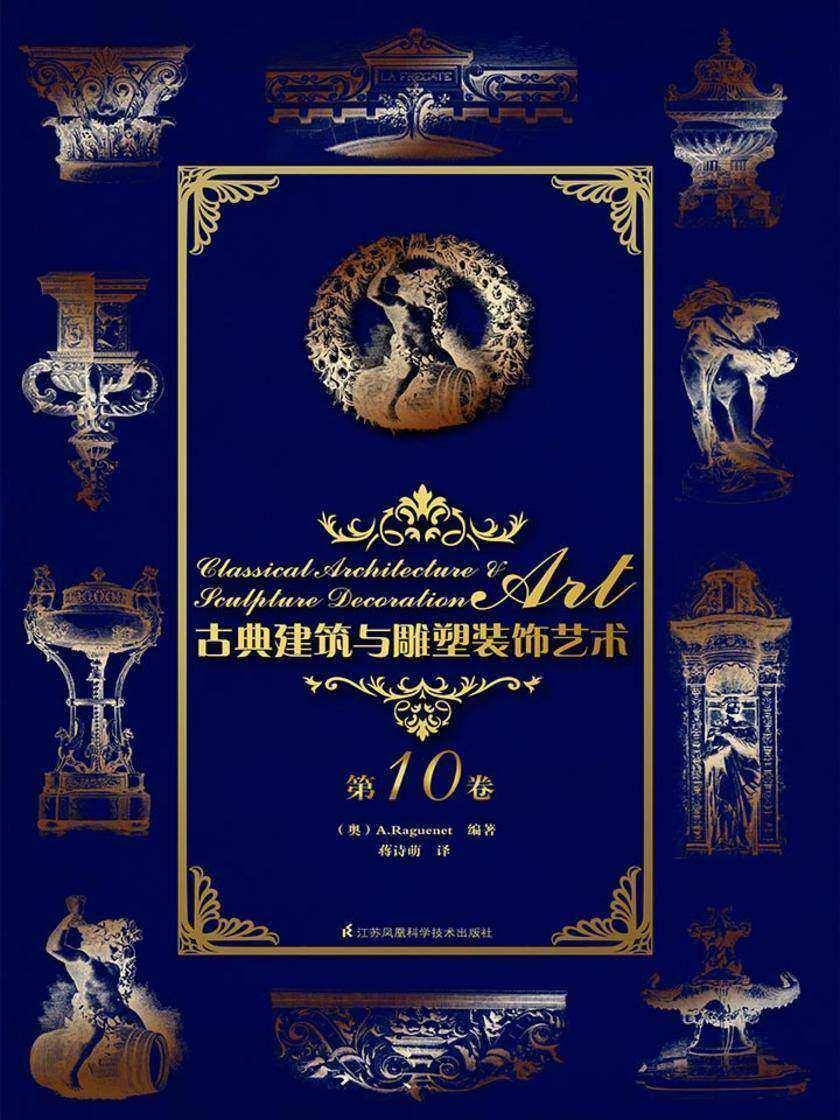 古典建筑与雕塑装饰艺术 第10卷