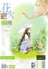 花火B-2012-06期(电子杂志)