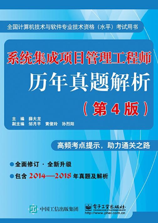 系统集成项目管理工程师历年真题解析(第4版)