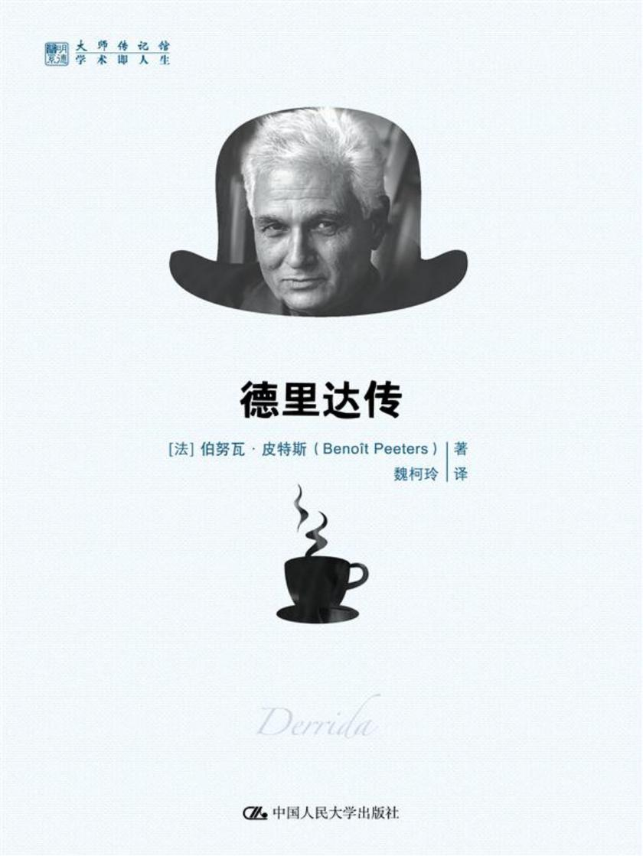德里达传(明德书系·大师传记馆)