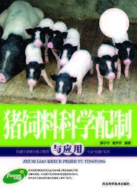 猪饲料科学配制与应用
