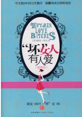 """""""坏""""女人有人爱(第一版,中文版6年间32次重印,被翻译成30多种语言)(试读本)"""