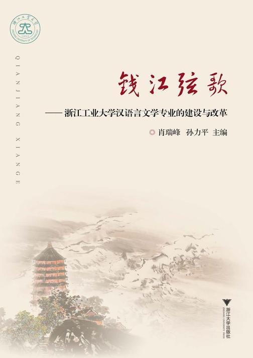 钱江弦歌:浙江工业大学汉语言文学专业的建设与改革