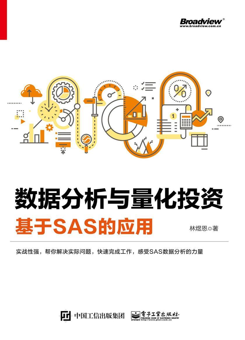 数据分析与量化投资——基于SAS的应用