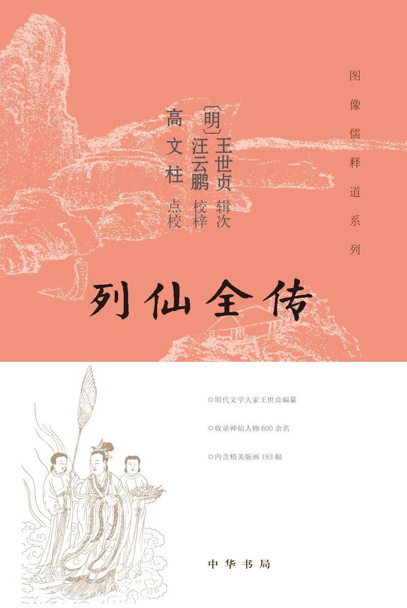 列仙全传(试读本)