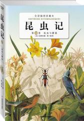 昆虫记卷·卷10