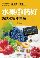 水果比药好:巧吃水果不生病