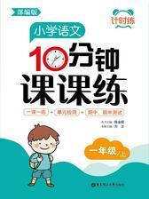 计时练:小学语文10分钟课课练(部编版)(一年级上)