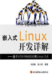 嵌入式Linux开发详解:基于AT91RM9200和Linux2.6(仅适用PC阅读)