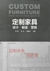 定制家具设计·制造·营销