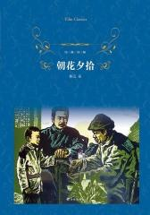 朝花夕拾(经典译林)