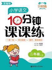 计时练:小学语文10分钟课课练(部编版)(二年级上)