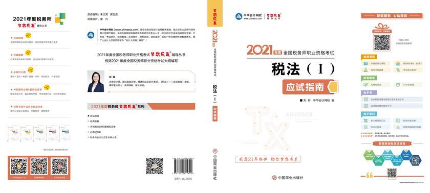 2021税务师 梦想成真 中华会计网校 税法(Ⅰ)应试指南
