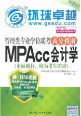 管理类专业学位联考高分指南:MPAcc会计学(仅适用PC阅读)