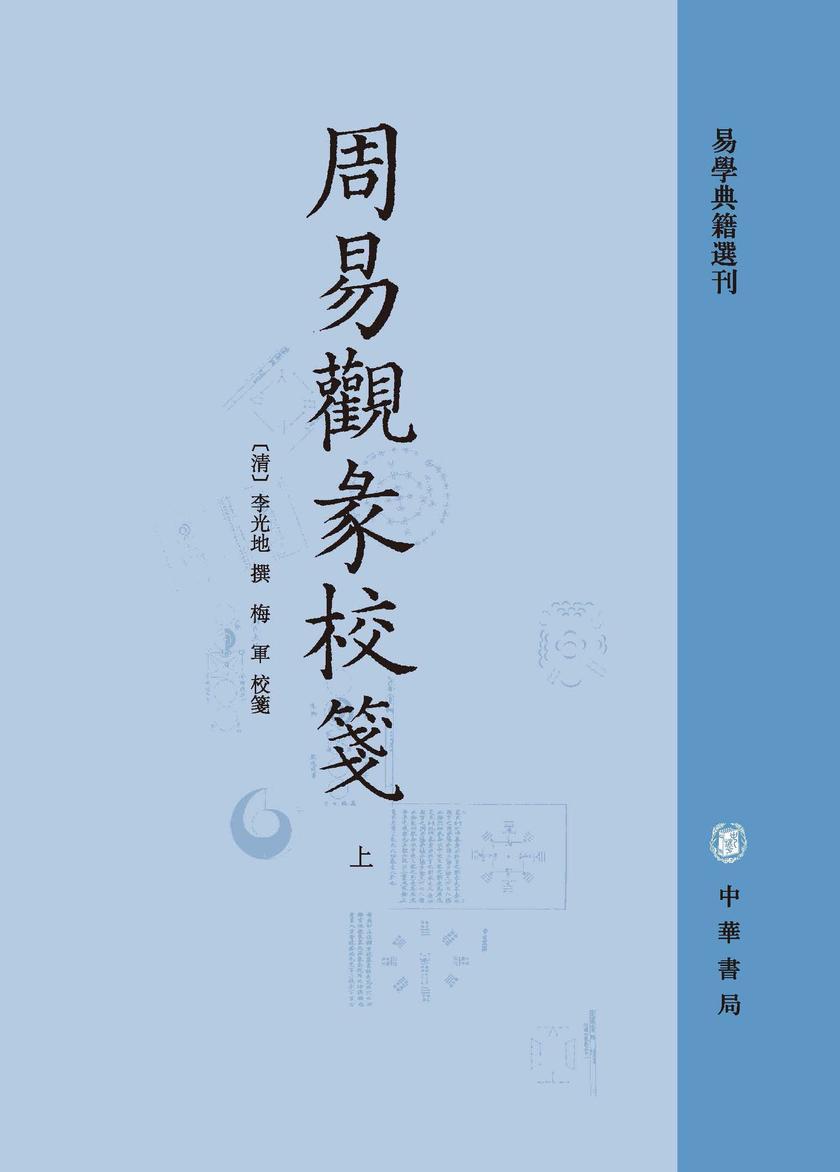 周易观彖校笺(全二册)--易学典籍选刊(试读本)