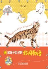 画出属于自己的猫国物语