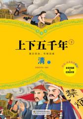 漫漫画上下五千年(下):清(上)