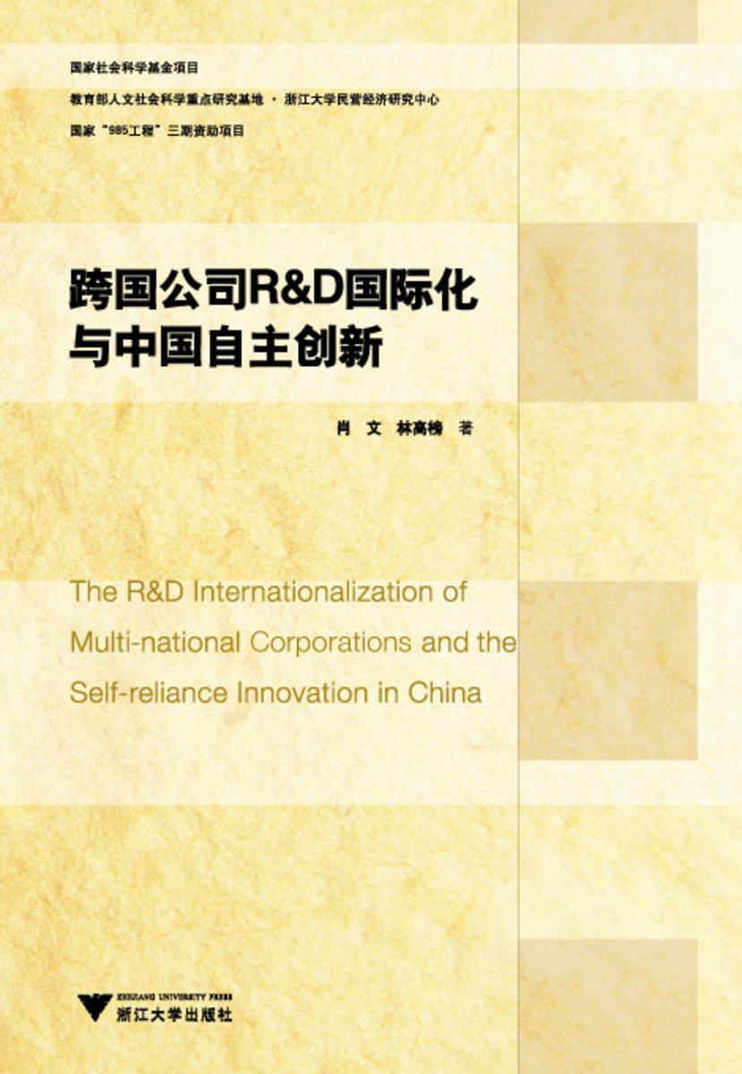 跨国公司R&D国际化与中国自主创新