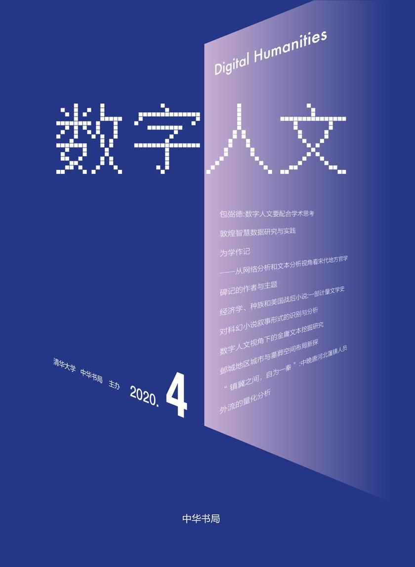 数字人文(第四期)(试读本)