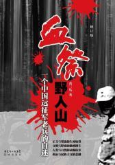 血祭野人山:一个中国远征军老兵的自述
