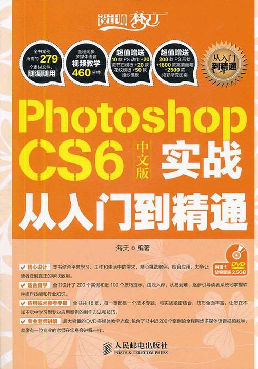 Photoshop CS6中文版实战从入门到精通