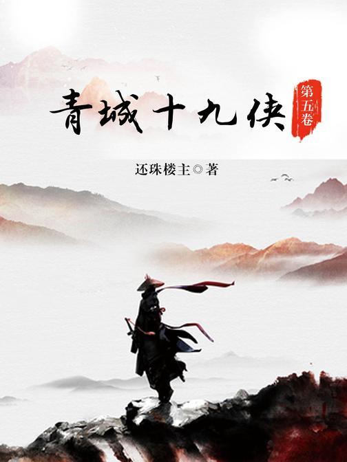 青城十九侠(第五卷)