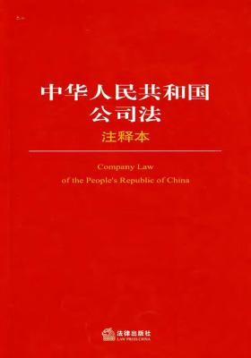 中华人民共和国公司法(注释本)