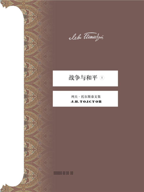 战争与和平(第一册)