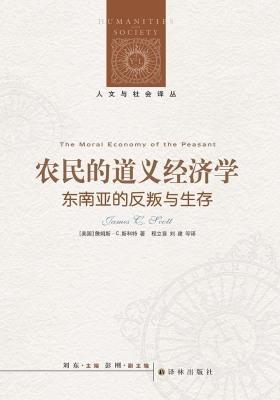 农民的道义经济学:东南亚的反叛与生存(人文与社会译丛)