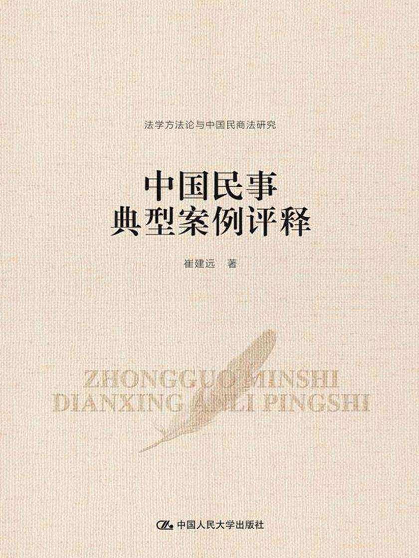 中国民事典型案例评释(法学方法论与中国民商法研究)