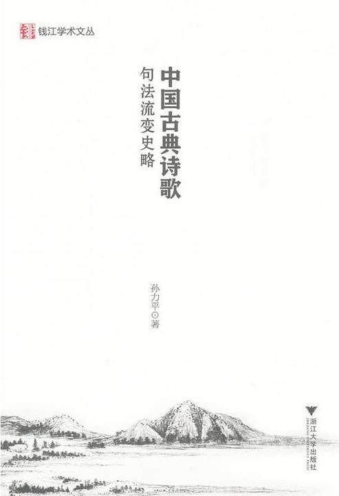 中国古典诗歌句法流变史略