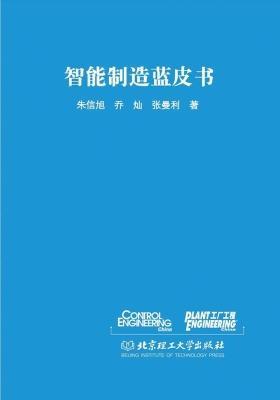 智能制造蓝皮书
