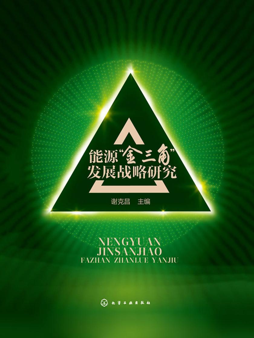 """能源""""金三角""""发展战略研究报告"""