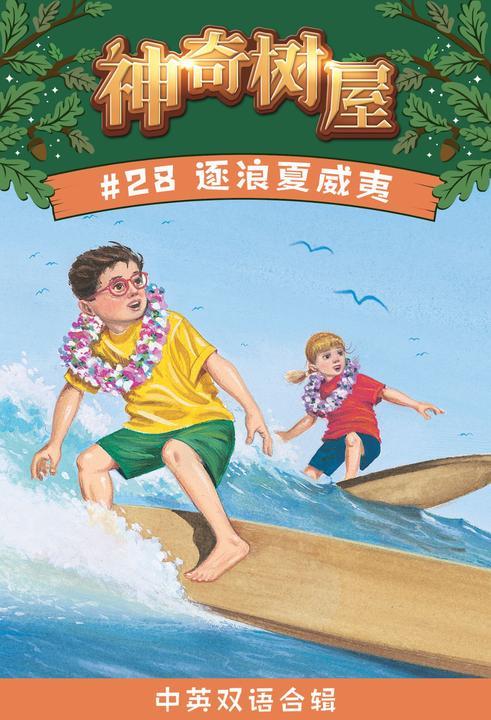 神奇树屋·故事系列·第7辑-28逐浪夏威夷