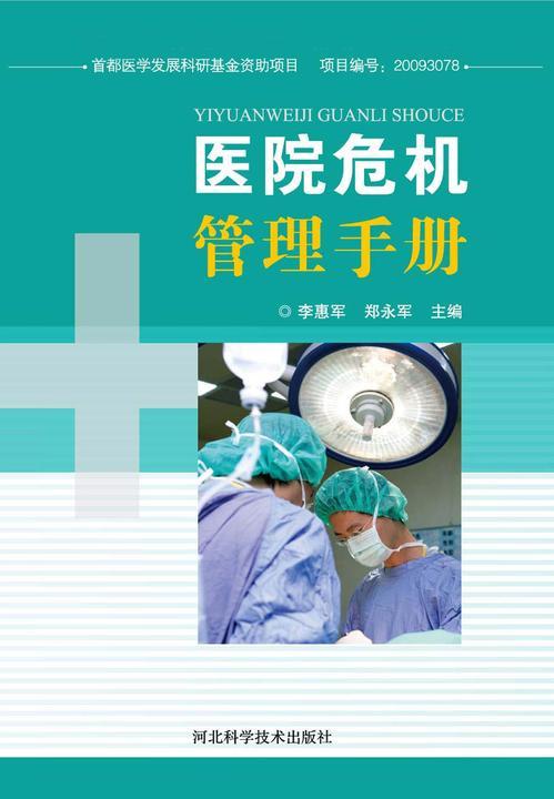 医院危机管理手册