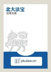 全国人大常委会关于修改《中华人民共和国职业病防治法》的决定(2011)