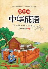 漫漫画中华成语:培养孩子的社会能力