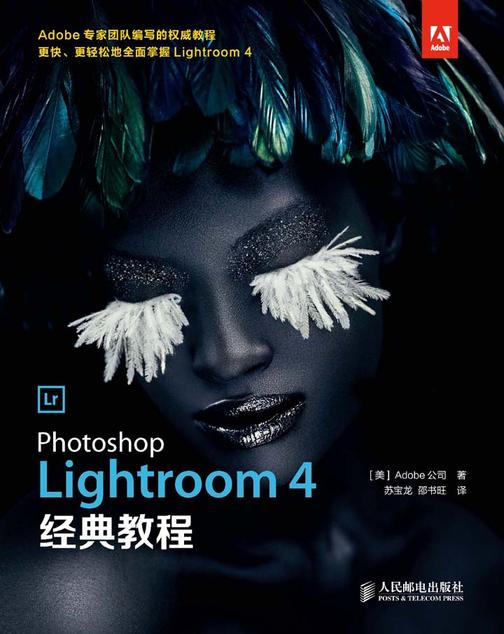 Photoshop Lightroom 4经典教程(不提供光盘内容)