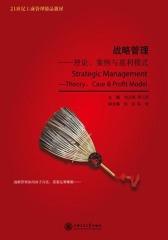 战略管理:理论、案例与盈利模式