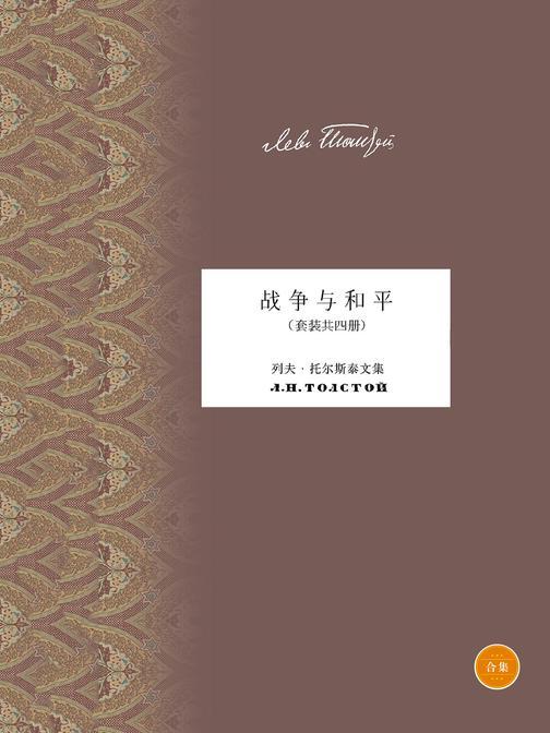 战争与和平(套装共四册)