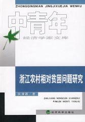 浙江农村相对贫困问题研究(试读本)