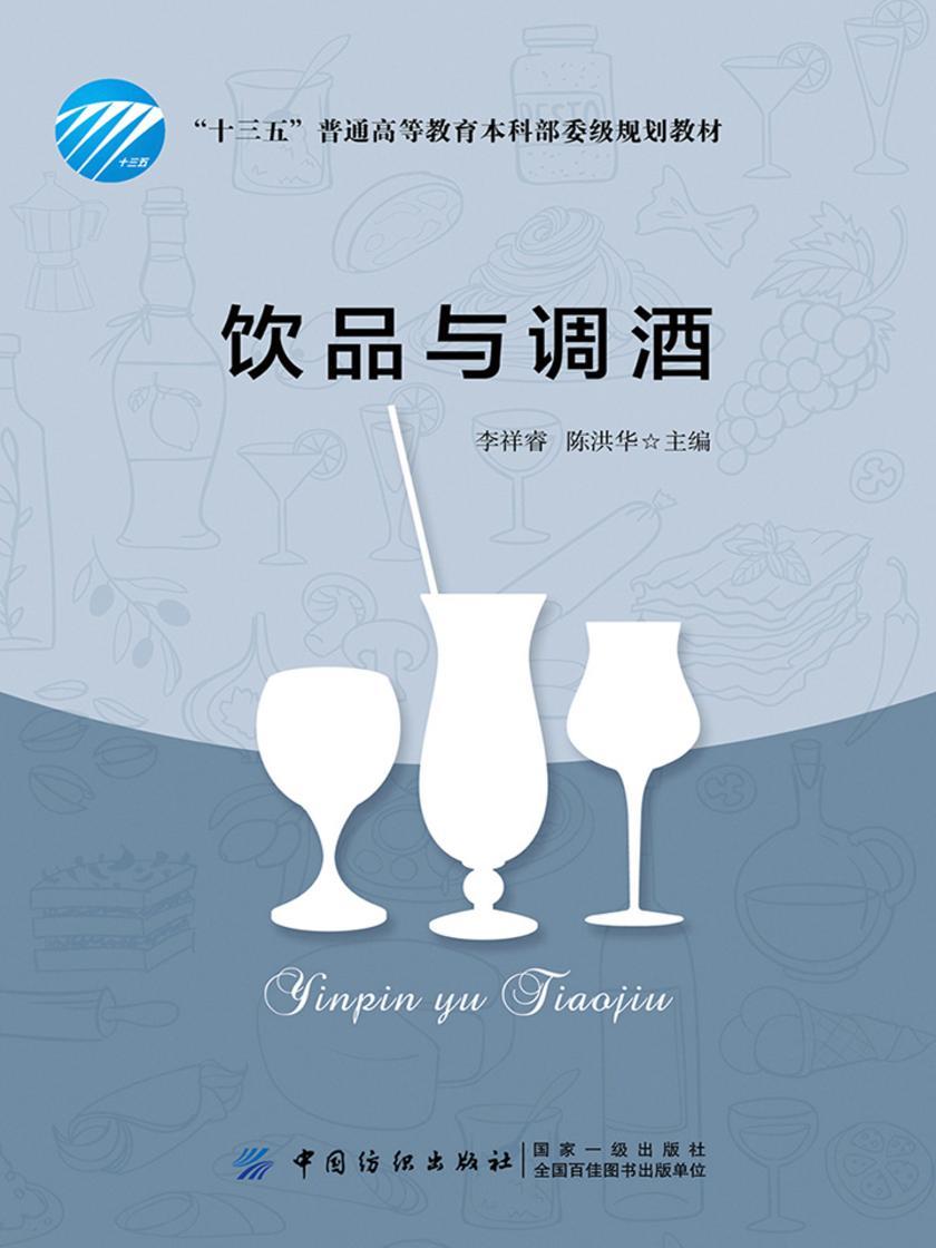 饮品与调酒