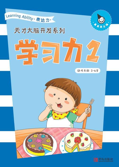 真果果学习力1-表达力(3-4岁)