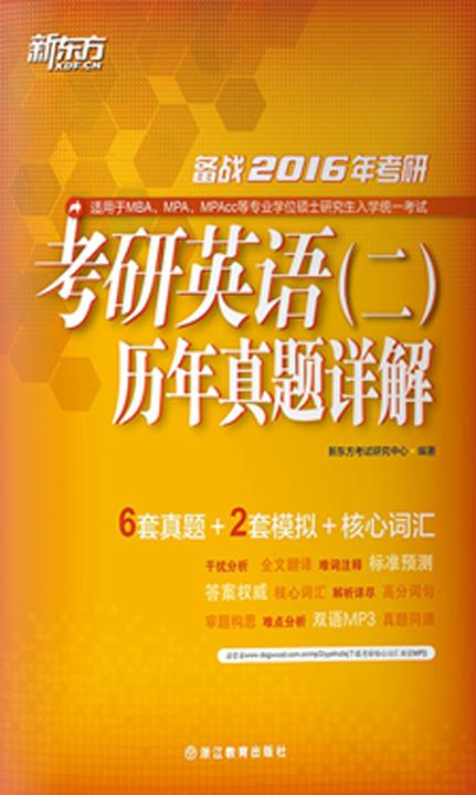 新东方·(2016)考研英语(二)历年真题详解(试卷版)