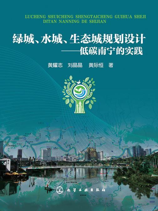 绿城、水城、生态城规划设计——低碳南宁的实践