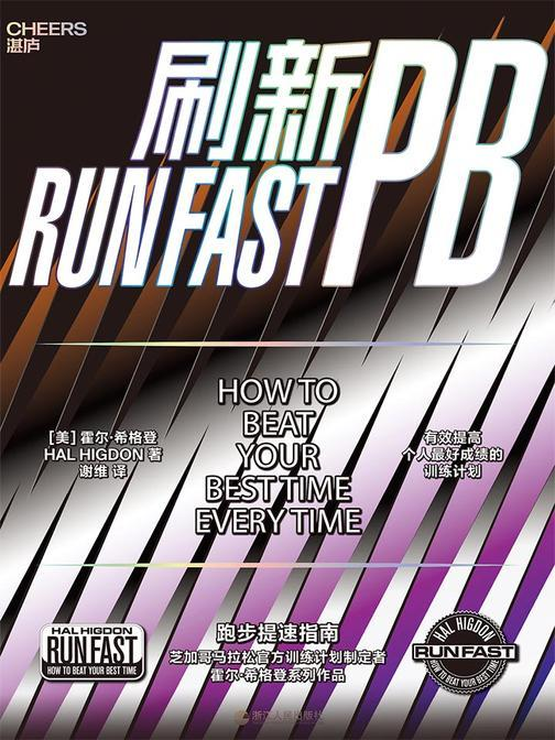 刷新PB:跑步提速指南