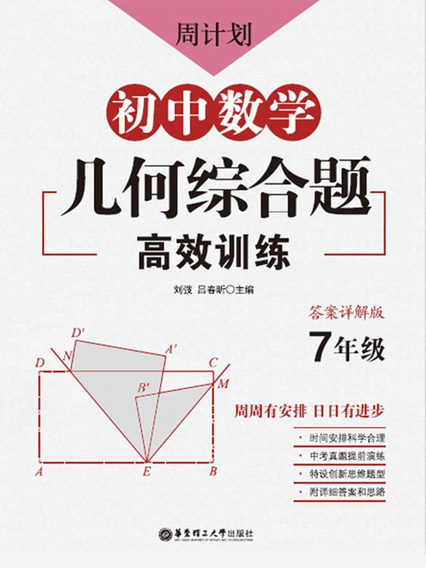 周计划:初中数学几何综合题高效训练(7年级)
