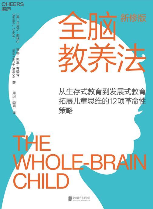 全脑教养法