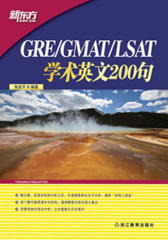 GRE/GMAT/LSAT学术英文200句
