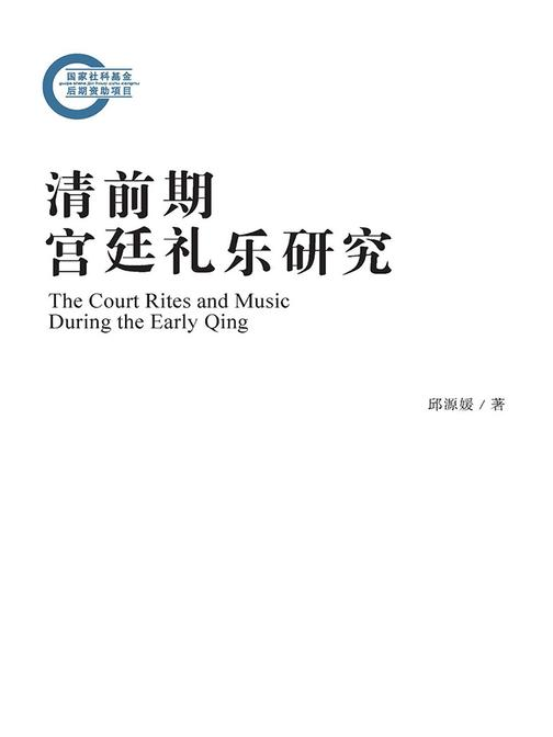 清前期宫廷礼乐研究